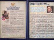 Дніпропетровський УБОЗ вилучив листівки проросійського характеру