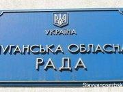 Луганська облрада вимагає припинення АТО на Донбасі