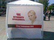 У Львові підпалили агітнамет Тимошенко
