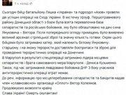 На дачі Януковича добровольці ліквідували базу бойовиків