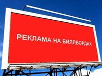 Такая рекламная конструкция как билборд, была и есть распространенным и эффективным инструментом привлечения большого...