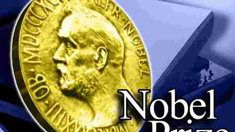 Розмір Нобелівської премії скорочують на $1 млн