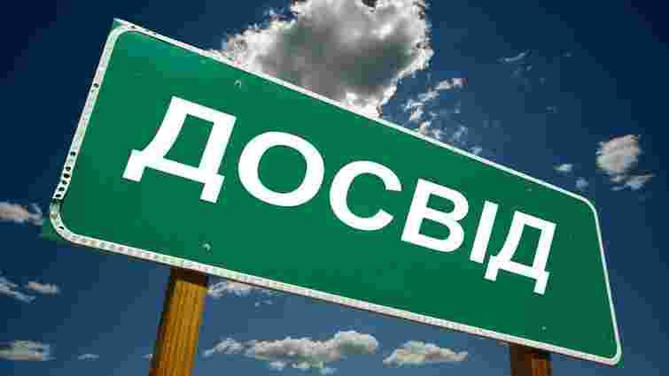 Львівським студентам пропонують безкоштовне стажування