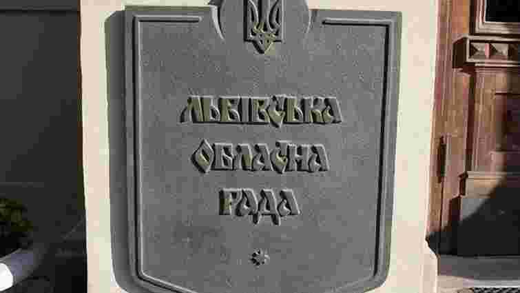 Польський Сенат перекреслює спроби примирення, – Львівська облрада