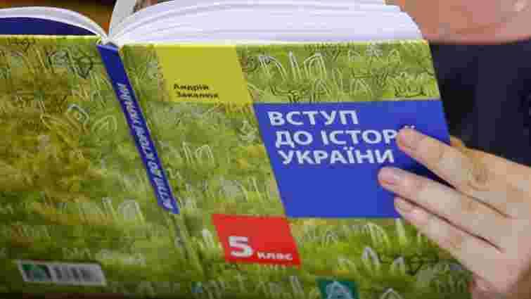 Школярам Луцька закуплять львівські підручники з історії України