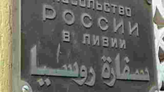 У Лівії невідомі обстріляли посольство Росії, – офіційно