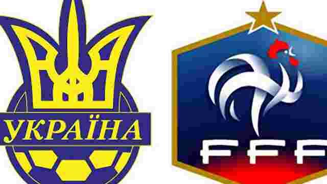 Збірна України зіграє з французами у Києві