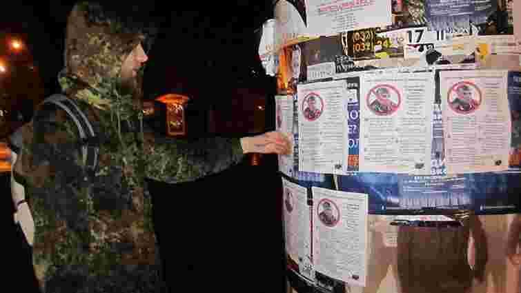 Міліція затримала активістів у Львові за листівки проти Сала