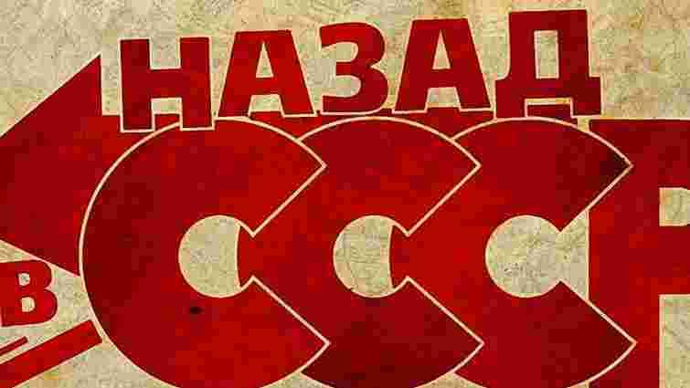 Через події в Україні можуть переглянути законність розпаду СРСР