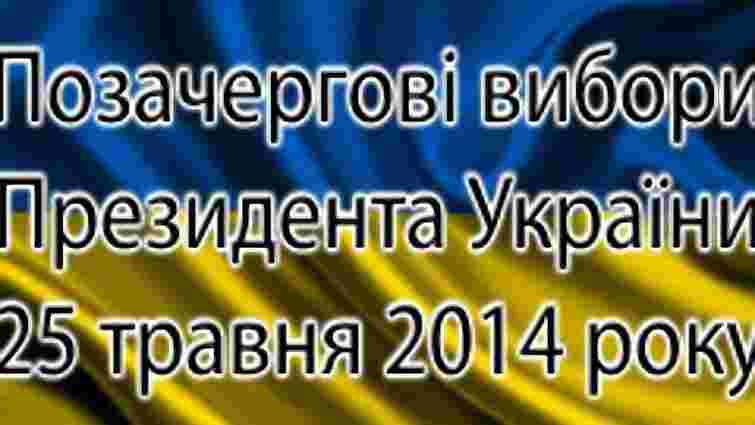Україна обирає нового президента