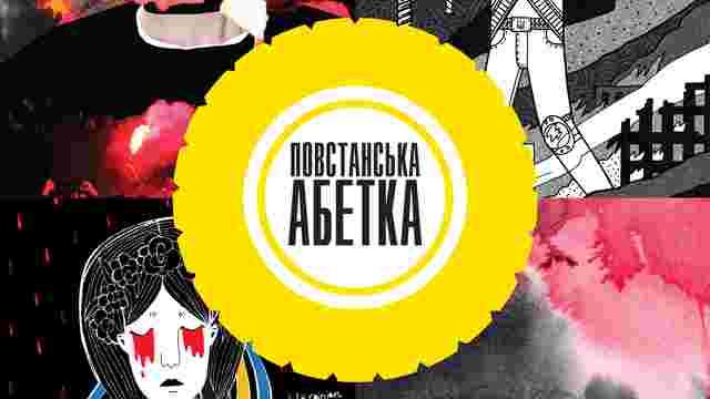 """У Києві презентували """"Повстанську Абетку"""""""