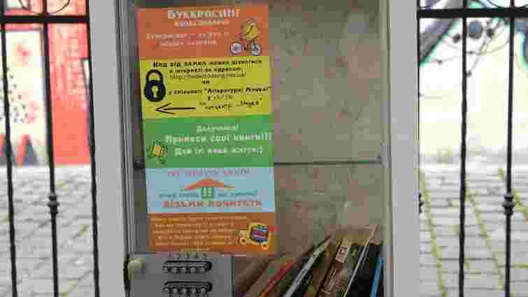 У Львові на зупинках транспорту з'явилися безкоштовні книжки