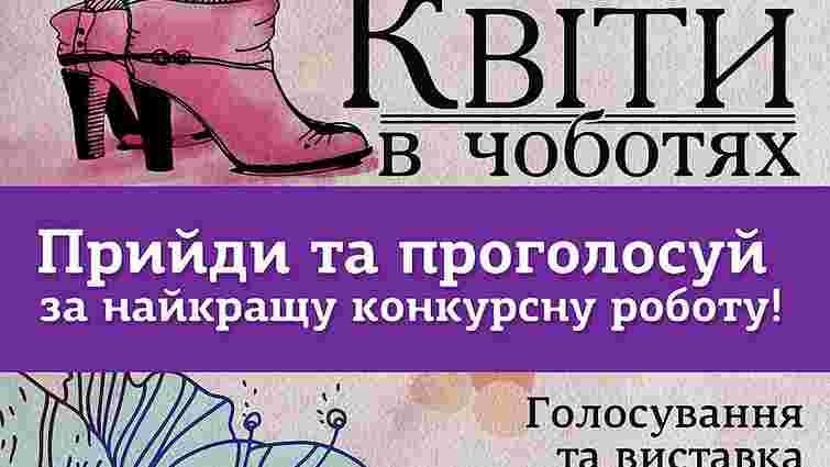 У Львові триває виставка робіт та голосування арт-конкурсу «Квіти в чоботях»