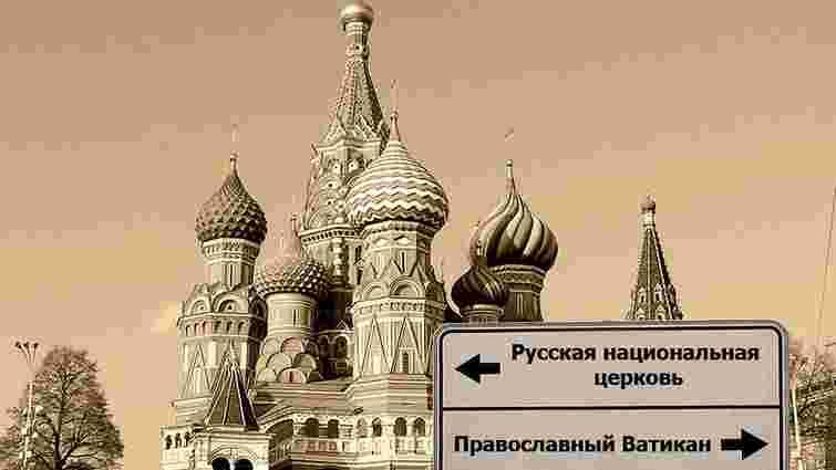 Православний Ватикан для Московського Патріархату