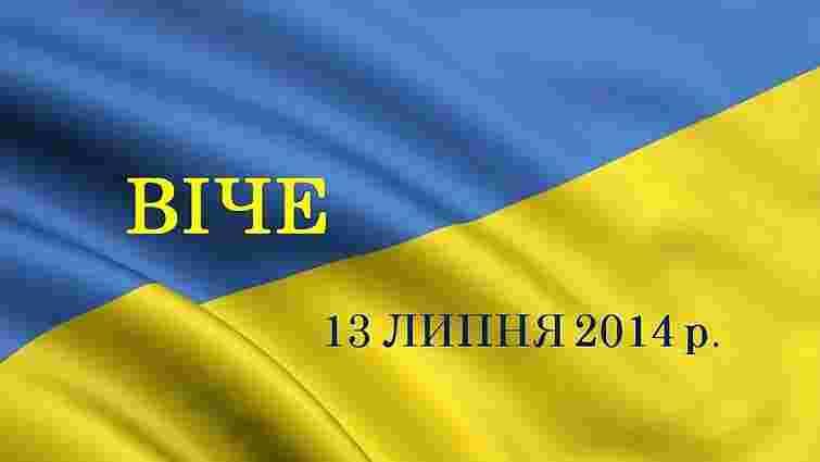 У неділю на сьомому Громадському Віче на Майдані обговорять стратегічні виклики для України