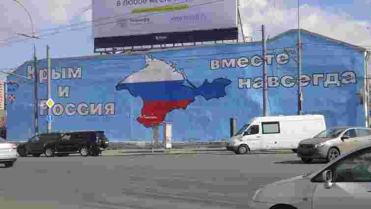 Скандальне графіті про Крим у Москві замалювали