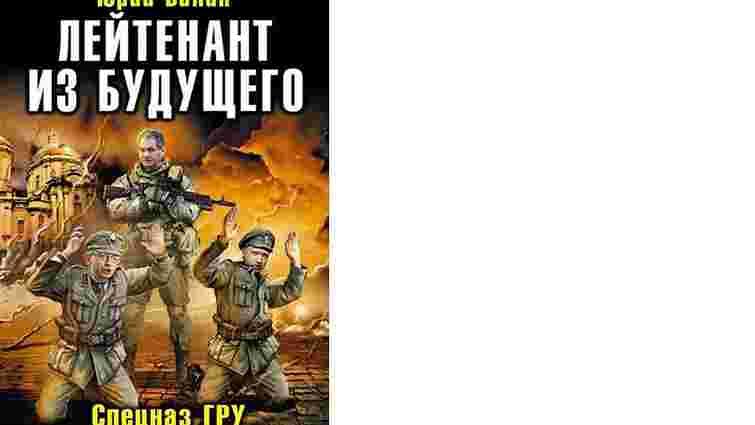 «Эксмо» видало книгу із «нацистами» Яценюком та Турчиновим на обкладинці
