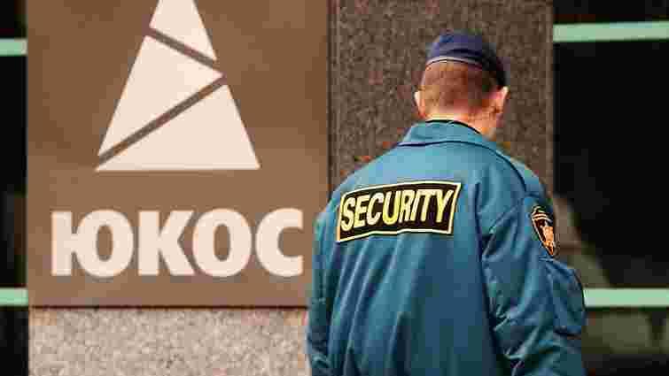 Суд в Гаазі зобов'язав Росію виплатити екс-акціонерами ЮКОСу $50 млрд