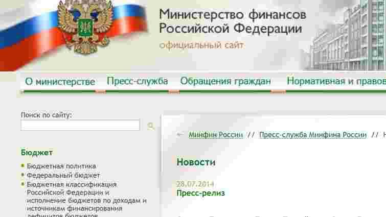Росія оскаржуватиме рішення суду щодо виплатити екс-акціонерами ЮКОСу $50 млрд