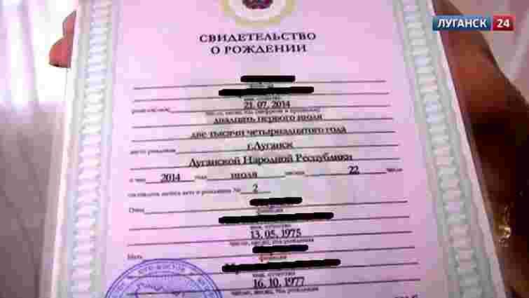 Так звана «ЛНР» почала видавати власні свідоцтва про народження (фото)