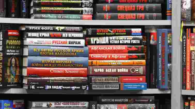 30% російських книжок ввозять в Україну нелегально, - Олександр Сич