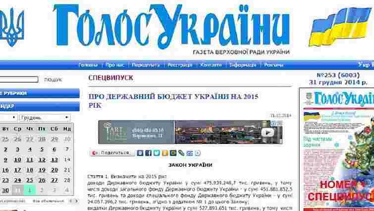 Закон про держбюджет опублікований в газеті «Голос України»