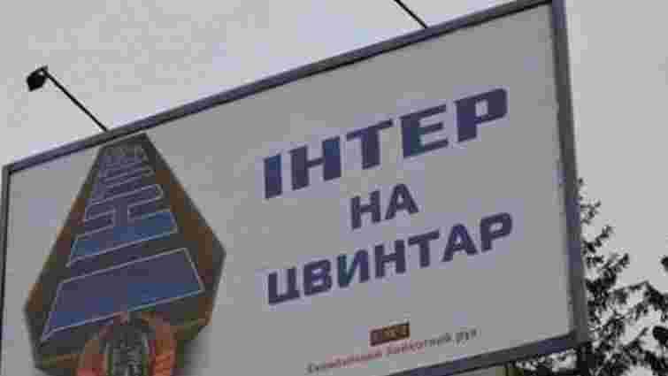 У Львові встановили білборд із написом «Інтер на цвинтар»