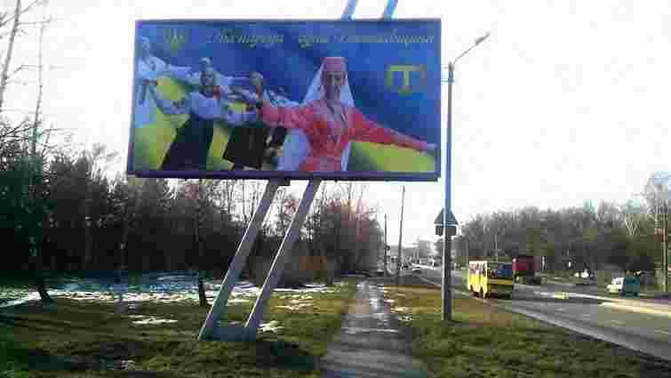 У Львові активісти встановили білборд на підтримку кримських татар