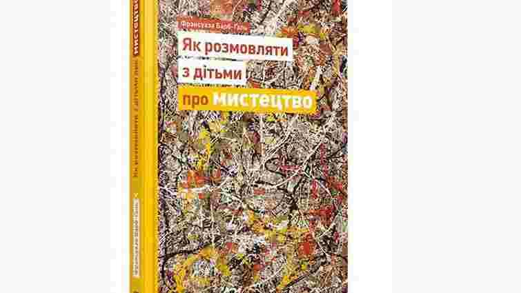 Книга французького мистецтвознавця «Як розмовляти з дітьми про мистецтво» вийде українською
