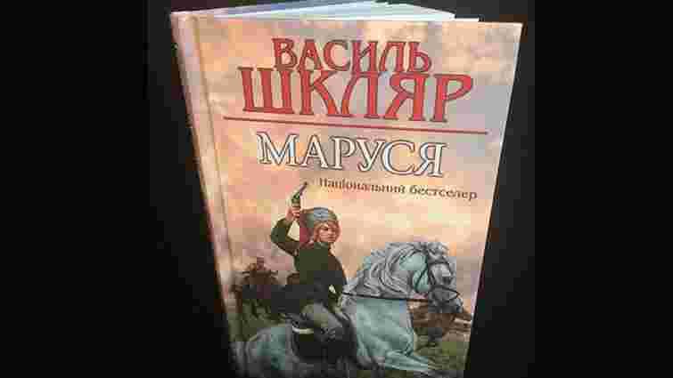 Роман Василя Шкляра «Маруся» очолив рейтинг найбільших накладів минулого року