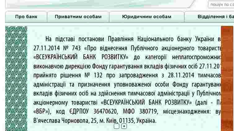 Янукович продає «Всеукраїнський банк розвитку»