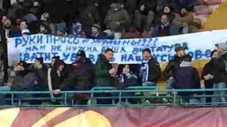 Італійські фани вивісили банер «Руки геть від України» під час матчу московського «Динамо»