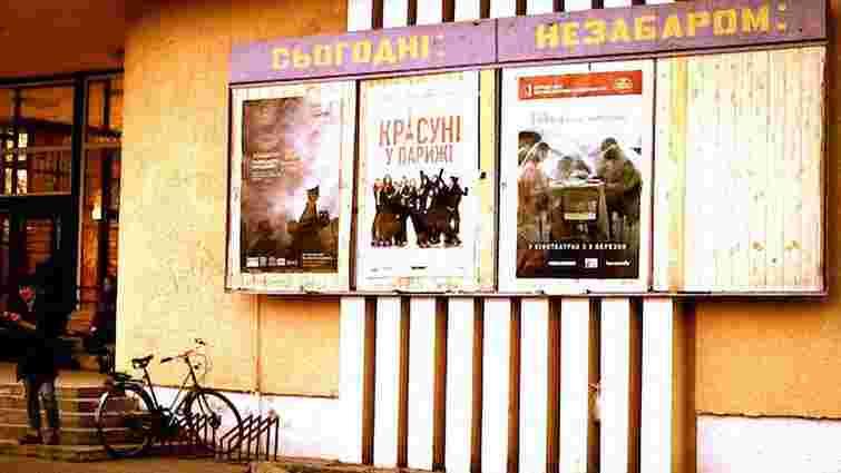 Кінотеатр іншого кіно
