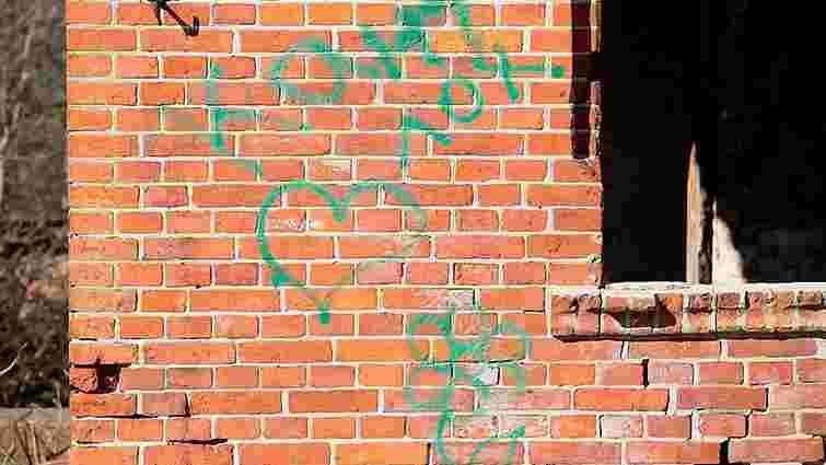 Автором надпису «Кант лох» у Калінінграді виявилась студентка