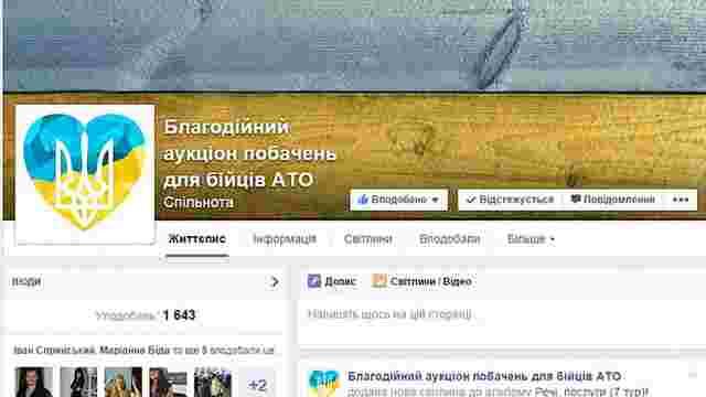Львів'ян запрошують до благодійного аукціону побачень для допомоги бійцям АТО