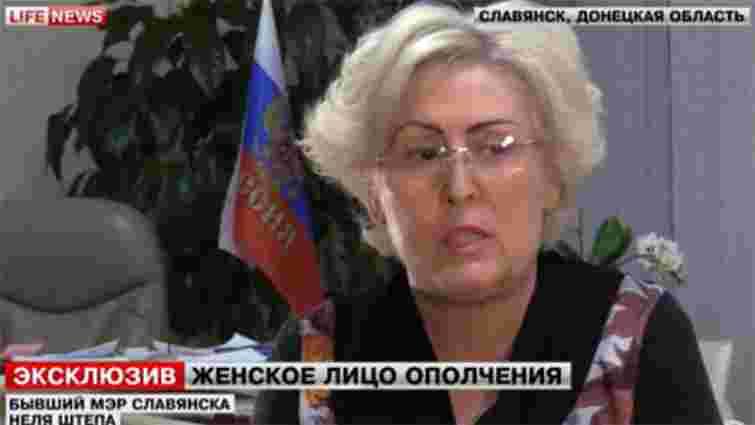 Свідки підтвердили, що екс-мер Слов'янська Неля Штепа підтримувала сепаратистів