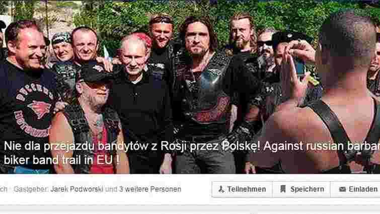 Поляки готуються протидіяти російським байкерам з клубу «Ночные волки»
