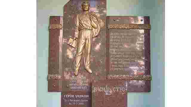 ДНР хоче прибрати барельєф Стусу біля Донецького національного університету