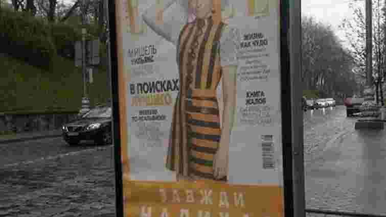 Українське видання журналу Elle запідозрили у провокації