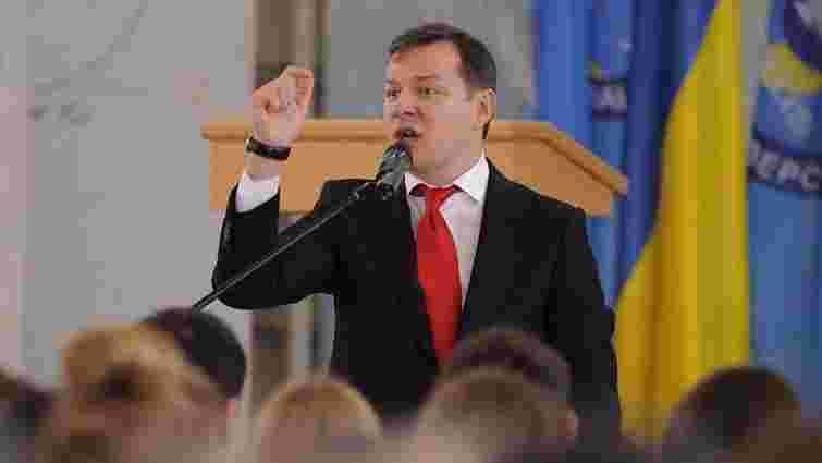 Ляшко звинуватив президента у перерозподілі власності і службових зловживаннях