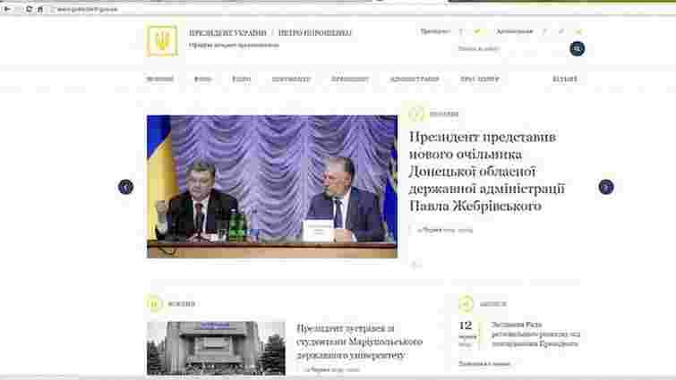 Сайт президента змінив дизайн