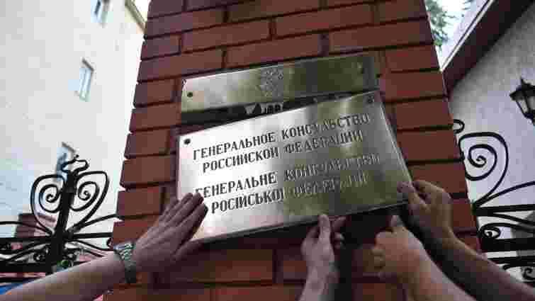 У Львові до Дня Росії активісти зняли табличку з Генконсульства РФ