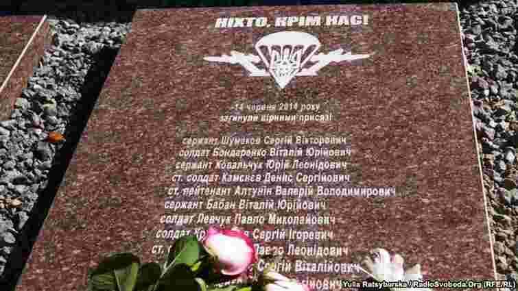 У Дніпропетровську відкрили меморіал бійцям, які загинули внаслідок катастрофи Іл-76