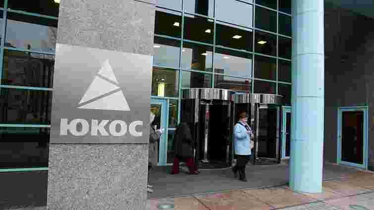 У Бельгії наклали арешт на державні активи Росії у справі ЮКОСу