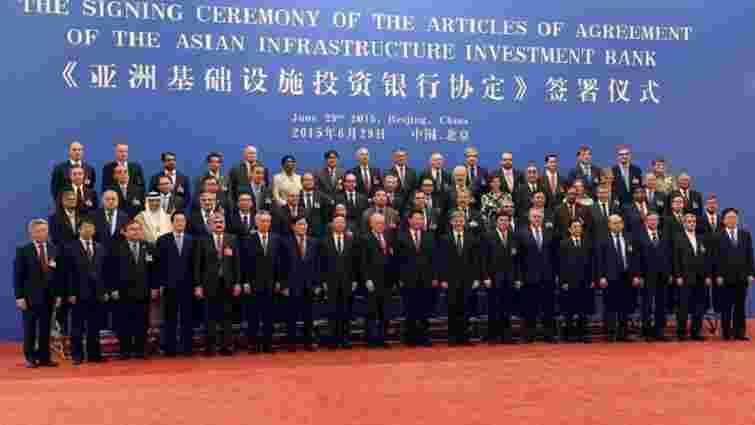 Понад 55 держав заснували новий азіатський банк інфраструктурних інвестицій