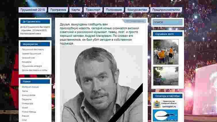 Сайт російських бардів повідомив фейкову новину про вбивство Макаревича