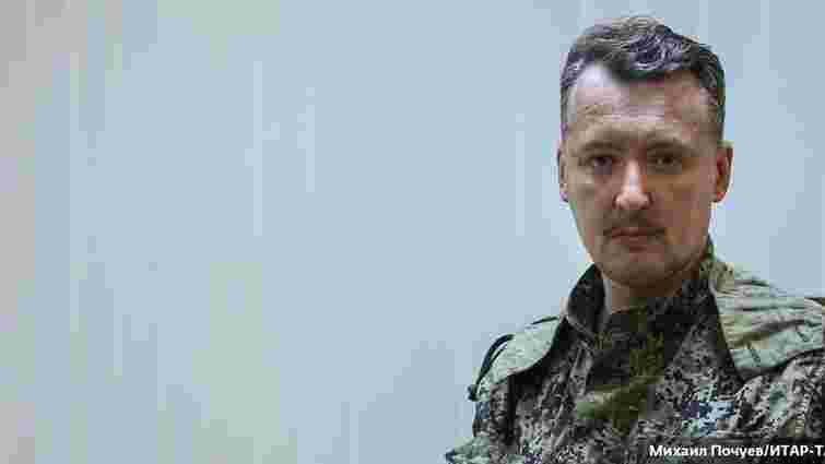 В Україні за фактами злочинів Гіркіна розслідується лише одне провадження