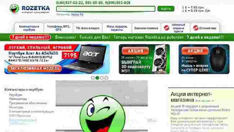 Horizon Capital стала співвласником Rozetka.ua
