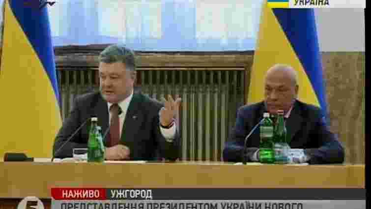 Президент особисто представив Геннадія Москаля в Ужгороді