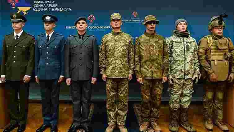 Міноборони показало нову форму для військових